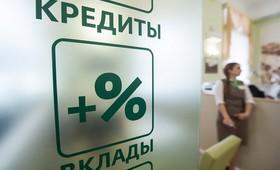 Банкиры предупредили о риске ухода клиентов к теневым кредиторам из-за политики ЦБ